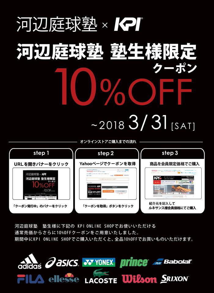 20160919-coupon